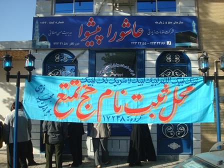ثبت نام حج تمتع در کاروان حج الزهرا شهرستان پیشوا